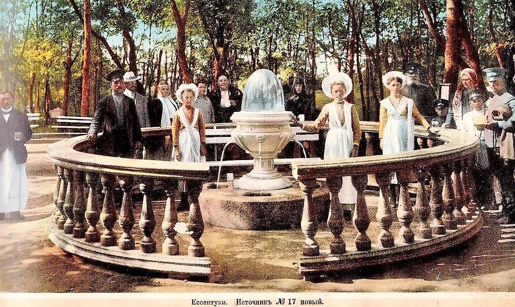 Есентуки №17 Царские Минеральные воды