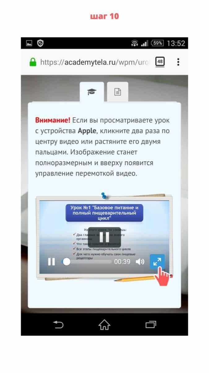 инструкция для регистрации в Онлайн Академии Здорового Тела