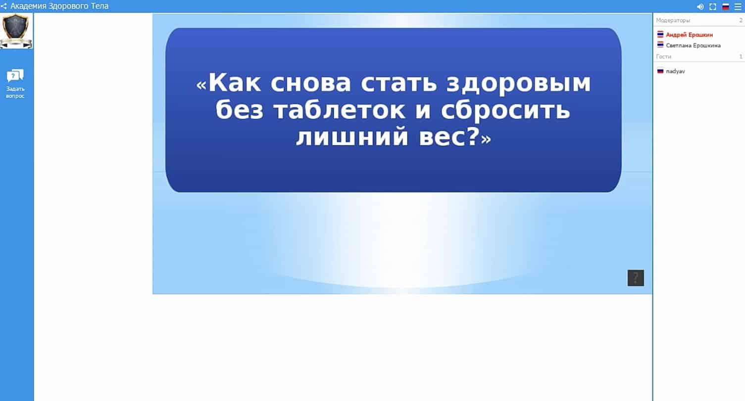 вебинар академии здорового тела