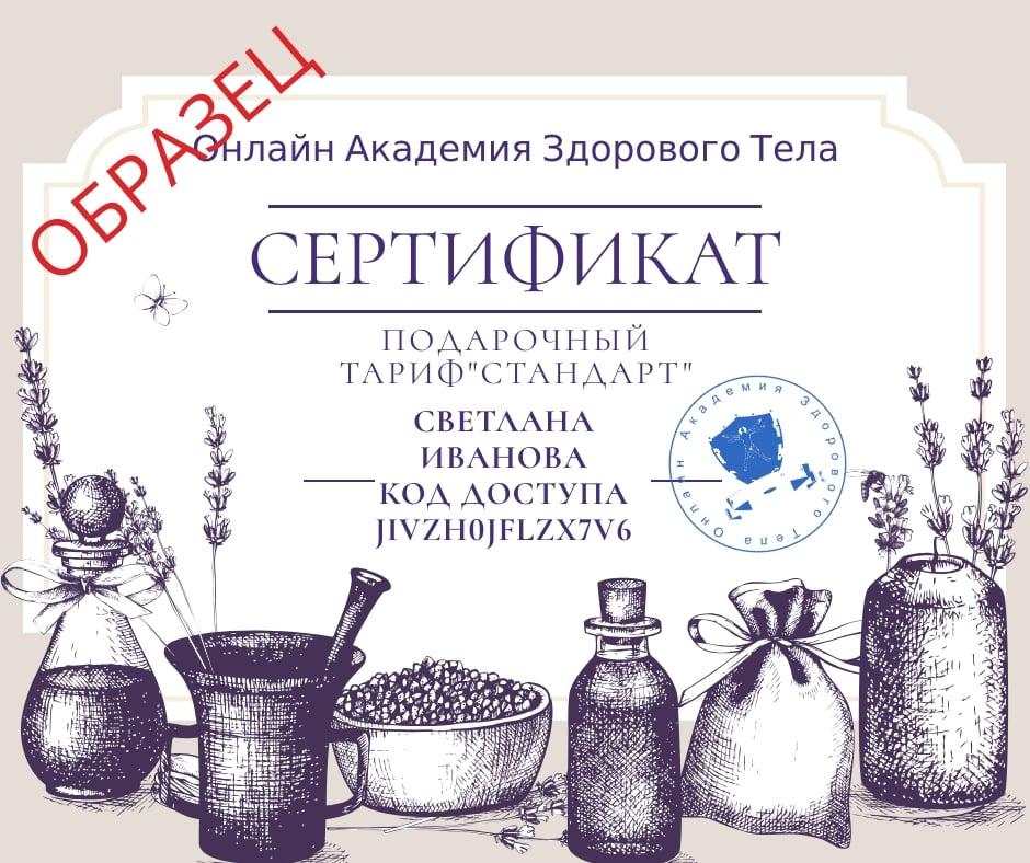 подарочный сертификат образец